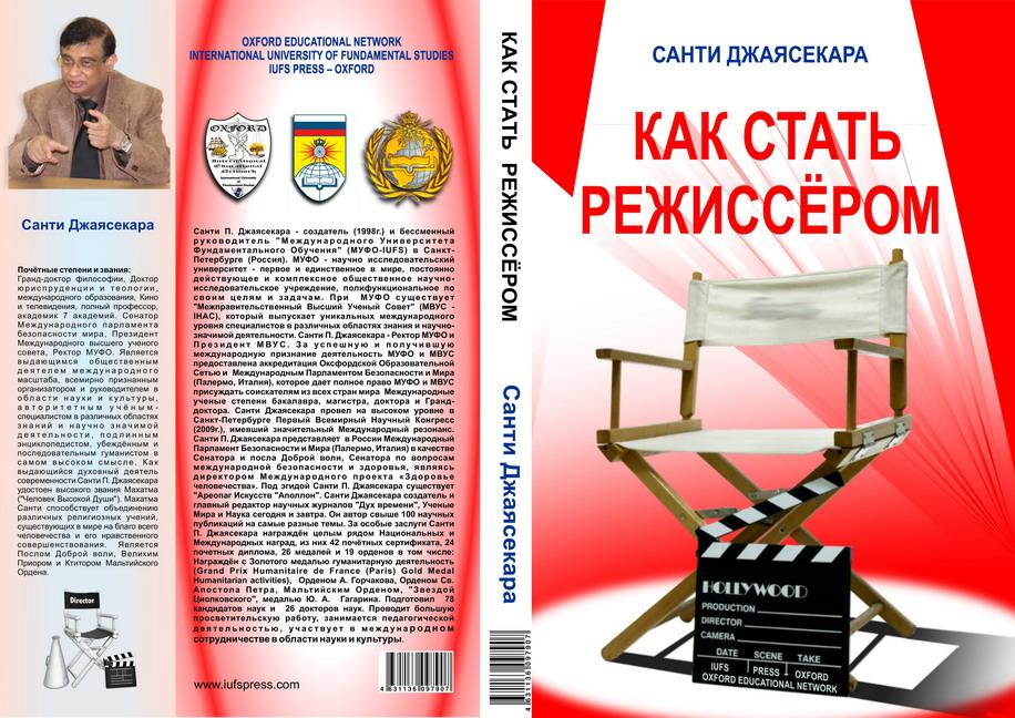 Kniga1-shanti-cover_1